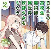 日本一の高校生魔術師、異世界奴隷少女をもらう 2巻レビュー