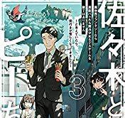 佐々木とピーちゃん3巻(ラノベ感想・レビュー)
