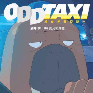 オッドタクシー(ラノベ感想・レビュー)
